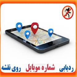 ردیابی افراد از طریق موبایل پدیده 2015